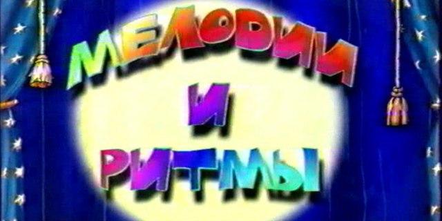 Мелодии и ритмы (ОРТ, 01.01.1998) 2-я часть. Александр Барыкин, А...