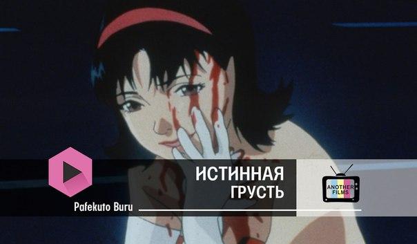 Истинная грусть (Pafekuto Buru)
