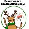 Подслушано у водителей Самары и Самарской обл.