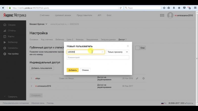 Предоставление гостевого доступа к Яндекс Метрике