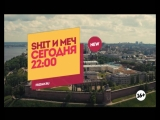 SHIT и МЕЧ в Нижнем Новгороде - промо