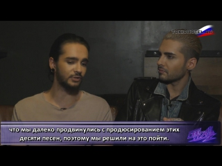 19.03.2017 - FaceCulture - Tokio Hotel interview - Bill and Tom Kaulitz ( с русскими субтитрами)