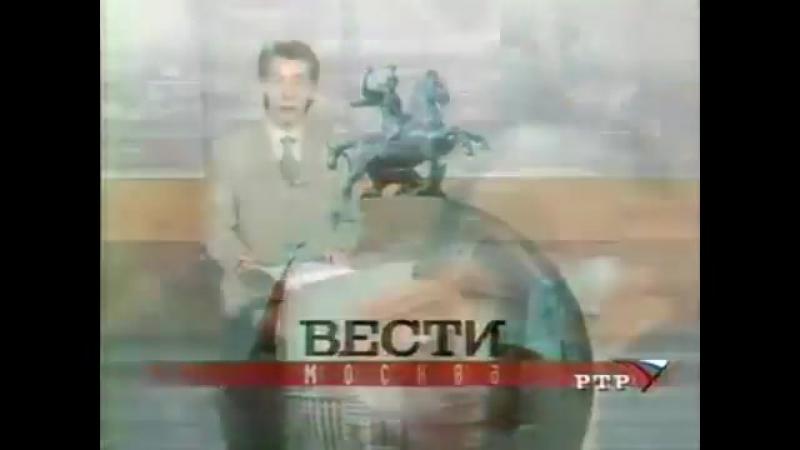 "Заставка программы ""Вести Москва"" (РТР, 2001-2002)"