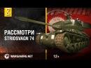 Рассмотри Stridsvagn 74 В командирской рубке Часть 1 World of Tanks