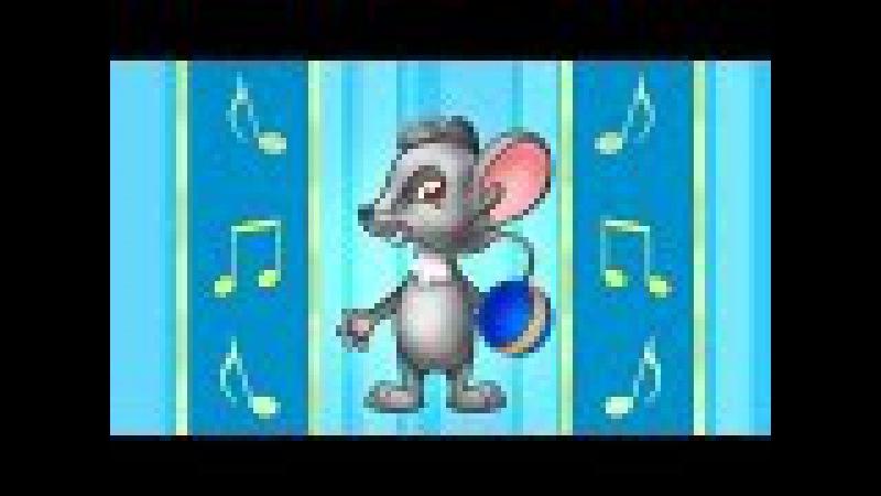 Пиптик - весела дитяча пісенька про мишку