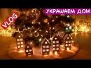 Ольга Матвей Украшаем Квартиру к Новому Году и Рождеству How to Decorate Home for Christmas/Ideas