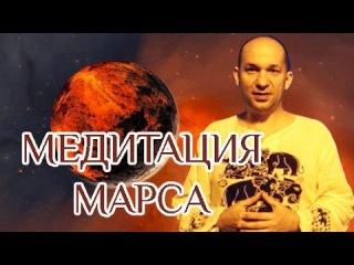 Медитация Марса - вторник Сатья Ео'Тхан Гранд Мастер Рейки Академия