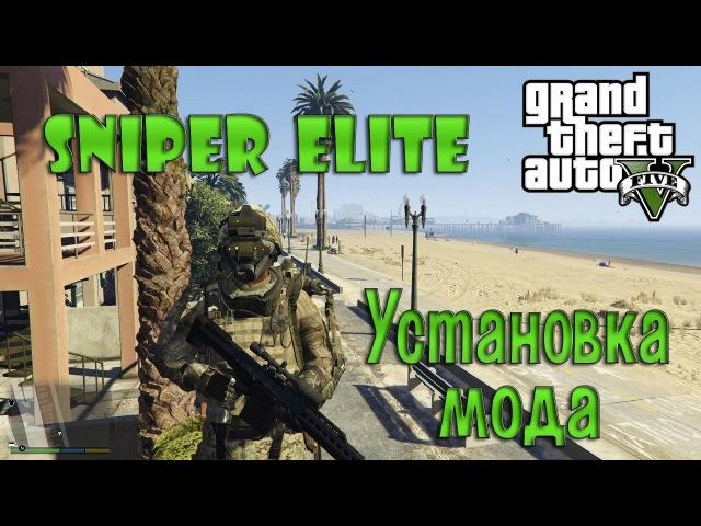 GTA 5 mod BulletCam ( Sniper Elite Max Payne ) - ГТА 5 моды - установка мода