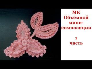 1 часть МК Объёмной мини- композиции/Irich Lace Уроки Ирландского кружева Котельнико...