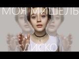 Моя Мишель - Диско  (cover by Valery. Y.Лера Яскевич)