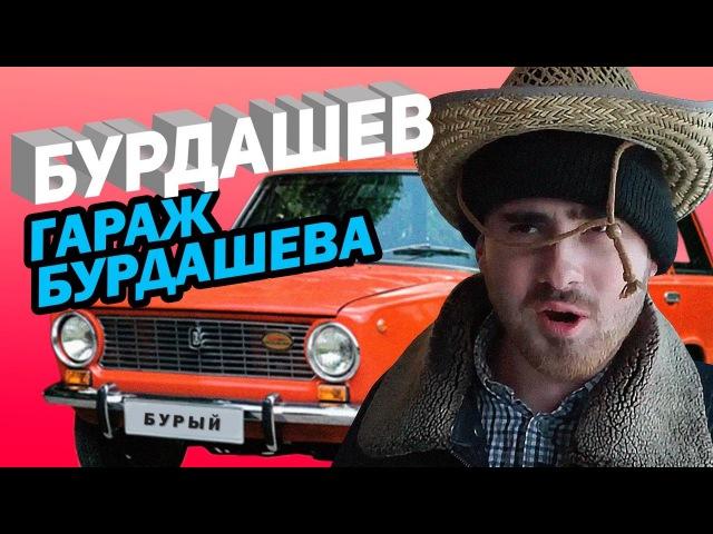 Бурдашев В гараже