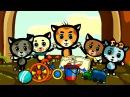 Песенки для котят - Чтобы быть весёлым | Считалочки - Три котенка | Мультик для мал...