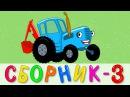 СБОРНИК 3 - СИНИЙ ТРАКТОР - Овощи Экскаватор Ракета Сутки - развивающие детские песни мультики