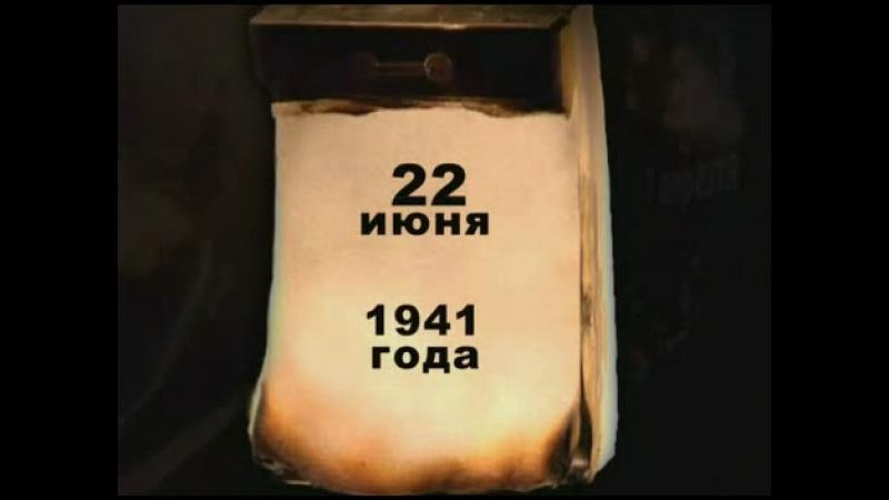 Вторая мировая война - День за Днём . СЕРИЯ 25