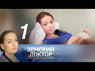 Земский доктор. Возвращение. Серия 1 (2013)