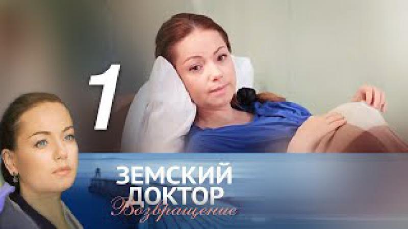 Земский доктор Возвращение Серия 1 2013