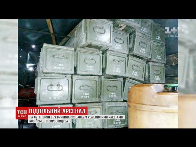 СБУ викрила схованку з авіаційними ракетами на Луганщині