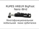 Обзор орбитальной машинки RUPES BigFoot Nano iBrid HR81M