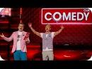 Камеди Клаб на тнт / Comedy Club лучшее Факты