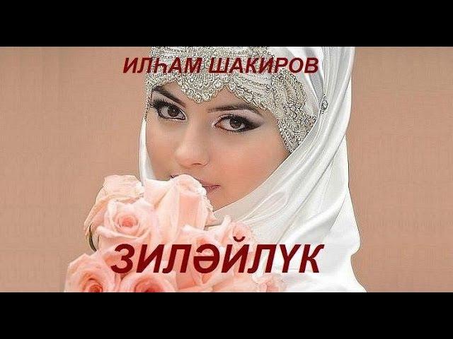 ИЛҺАМ ШАКИРОВ - ЗИЛӘЙЛҮК