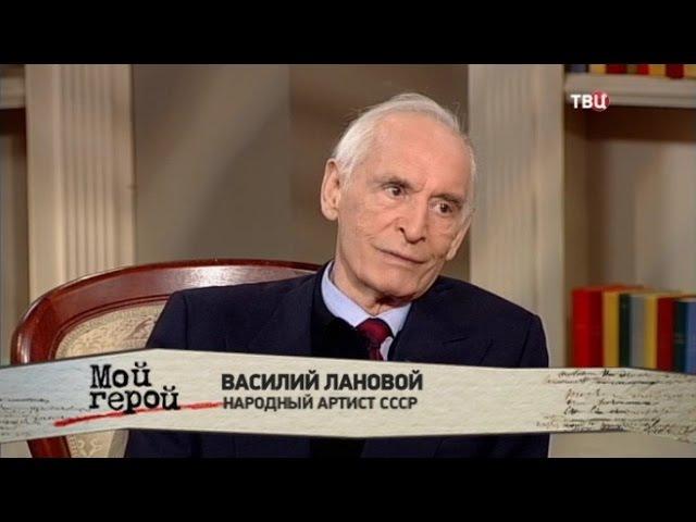 Василий Лановой. Мой герой