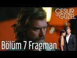 Джесур и красавица - 1 фрагмент 7-й серии
