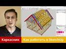 Как построить каркасный дом в SketchUp Основы работы в программе Каркасник своими руками