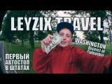 Washington, D.C. ПЕРВЫЙ АВТОСТОП В США. Leyzix Travel.