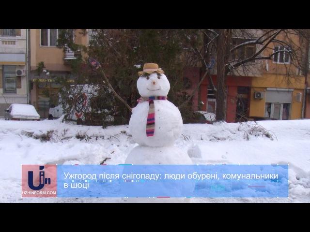 Ужгород після снігопаду люди обурені, комунальники в шоці