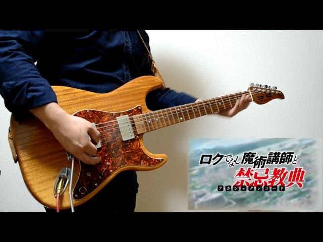 Rokudenashi Majutsu Koushi to Akashic Records ロクでなし魔術講師と禁忌教典 OP Blow out Guitar cover 鈴木このみ