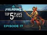 Paladins: Топ-5 игровых моментов #17