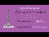 Французские скороговорки со звуком a - À dire vite -