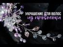 Секреты Pretty You Гребень из проволоки и бусин ♥ Живой МК в ПИТЕРЕ