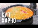 Суп харчо Готовим в казане на костре