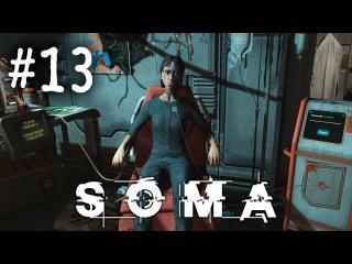 Soma | 13 Последний Живой Человек На Земле!