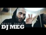 На уроке House Dance у Эдика DJ MEG Магаева Центр Танца MAINSTREAM