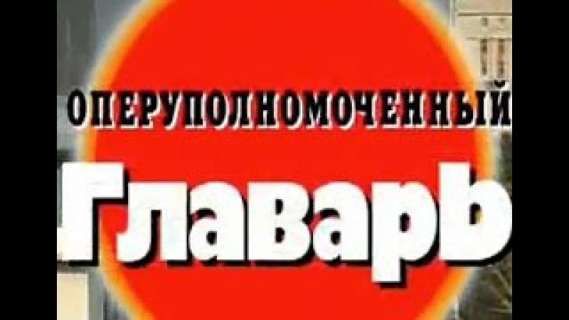Криминальная Россия Оперуполномоченный главарь Часть 1 2