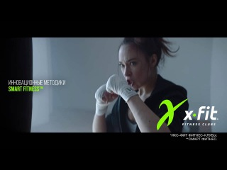 X-FIT - фитнес-клубы бизнес и премиум-класса