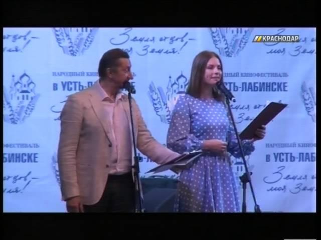 В Усть-Лабинске открылся народный кинофестиваль «Земля отцов – моя земля»