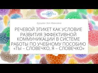 Курцева З.И. | Возможности пособия «Ты – словечко, я – словечко» для дошкольника