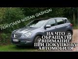 Покупаем Nissan Qashqai На что обращать внимание при покупке БУ автомобиля