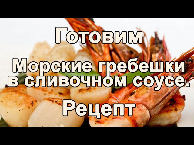 Морские гребешки в сливочном соусе рецепт