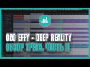 Обзор трека Ozo Effy - Deep Reality. Часть II