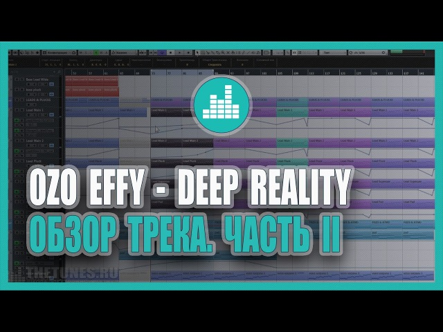 Обзор трека Ozo Effy Deep Reality Часть II