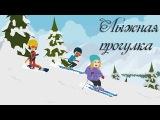 Детское видео для детей. Олег Костров. Лыжная прогулка. Зимняя прогулка на лыжах....