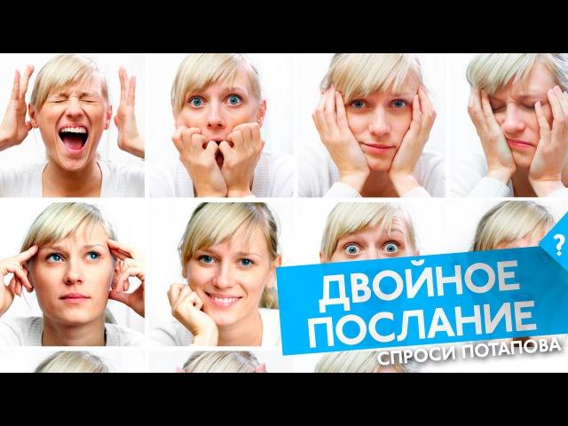 Что такое двойное послание вербальное и невербальное общение спроси Потапова