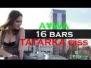 A¥WA - 16 BARS/tatarka diss (Mostapace prod.)