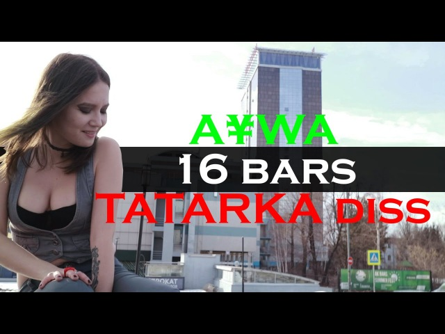A¥WA 16 BARS tatarka diss Mostapace prod