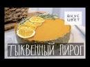 Сыроедческий Рецепт Тыквенный торт raw vegan рецепт от Вкус Цвет