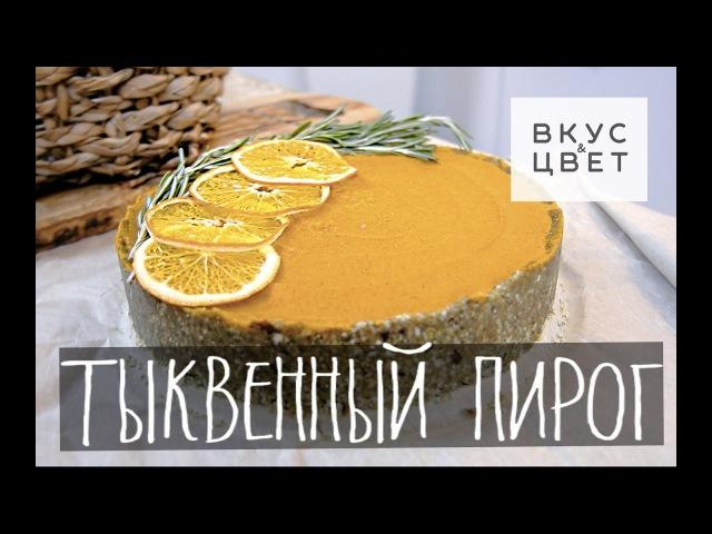 Сыроедческий Рецепт Тыквенный торт | raw | vegan | рецепт от ВкусЦвет